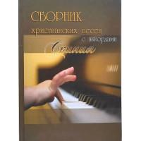 """Збірник християнських пісень з акордами """"Скинія"""""""