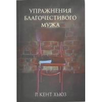 УПРАЖНЕНИЯ БЛАГОЧЕСТИВОГО МУЖА  Р. КЕНТ ХЬЮЗ
