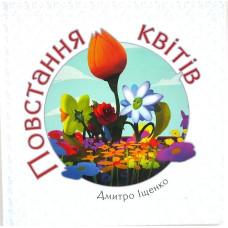 Повстання квітів Дмитро Іщенко