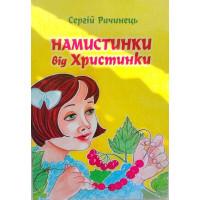 Намистинки від Христинки/С. Рачинець