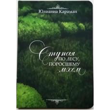 """Ступая по лесу""Юлиана Караман"
