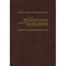 Новая женевская учебная Библия.  (Русское издание под ред. Цорна В.А.)