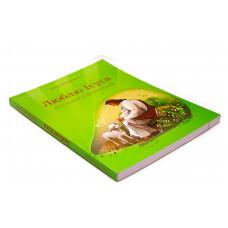 Люблю Ісуса. Посібник для вчителя. 25 біблійних уроків. Олена Медведєва