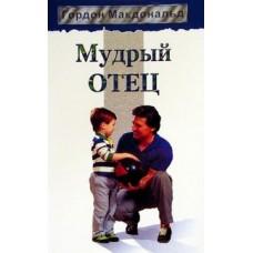 Мудрый отец (Гордон Макдональд)