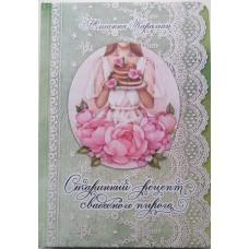 Старинный рецепт свадебного пирога. Юлианна Караман.