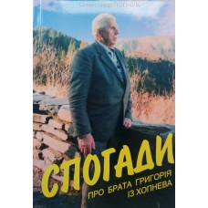 СПОГАДИ про брата Григорія із Хопнева. Олександр Попчук.