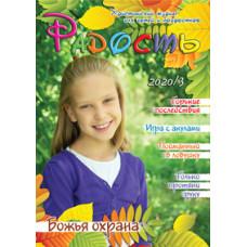 Христианский журнал для детей и подростков. Радость. 2020\3