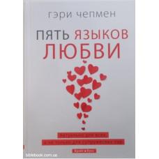 ПЯТЬ ЯЗЫКОВ ЛЮБВИ. Гэри Чепмен. Актуально для всех, а не только для супружеских пар.