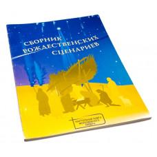 Сборник Рождественских сценариев