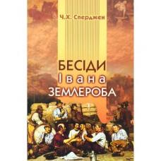 Бесіди Івана Землероба. Чарльз Сперджен