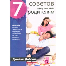 7 советов измученным родителям (Джеймс Добсон)