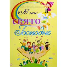 В нас свято Господнє Декламації і вірші для дітей. Друге видання. На русском и украинском языках