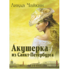 Акушерка из Санкт-Петербурга (Линда Чайкин)