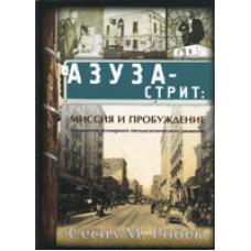 Азуза-Стрит (М.Робек)