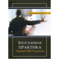 Богослужебная практика церквей ХВЕ Украины (ЦХВЕУ)
