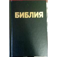 Библия (рус) синодальная  тонкая