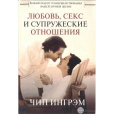 Любовь, секс и супружеские отношения (Чип Ингрэм)