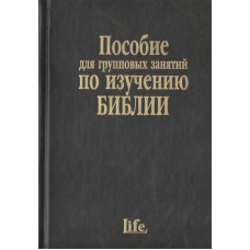 Пособие для групповых занятий по изучению Библии/ Life