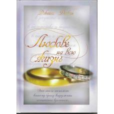Любовь на всю жизнь. Эта книга поможет вашему браку выдержать испытание временем (Джеймс Добсон)