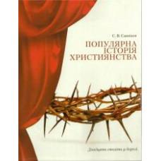 Популярна історія християнства (С.Санников)