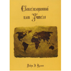 Евангелизационный план учителя (Роберт Колман)