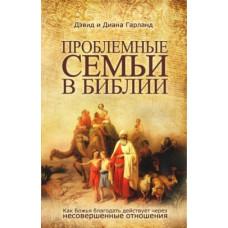 Проблемные семьи в Библии (Дэвид и Диана Гарланд)