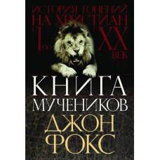 Книга мучеников или история гонения христиан (Джон Фокс)