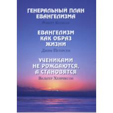 Генеральный план евангелизма, как образ жизни (Роберт Колман)