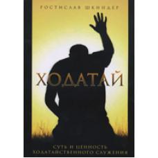 Ходатай (Ростислав Шкиндер)