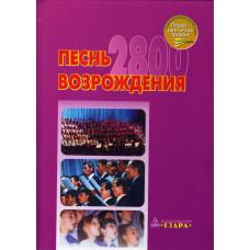 ПЕСНЬ ВОЗРОЖДЕНИЯ 2800