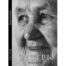 СЕСТРЫ. Артур Симонян