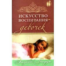 Искусство воспитания девочек.  Элизабет Джордж.