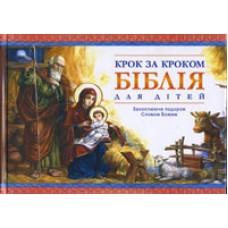 Біблія для дітей крок за кроком (Гілберт Бірз, ілюстр. Ден Фут)