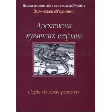 Досягаючи музичних вершин (Павло Зав'ялов)