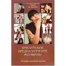Библейское предназначение женщины (Нэнси Ли Демосс)