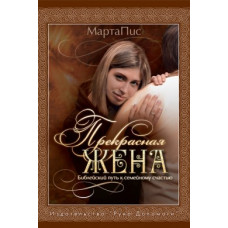 Прекрасная жена (Марта Пис)