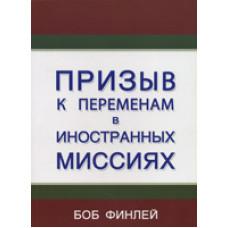 Призыв к переменам в иностранных миссиях (Б.Финлей)