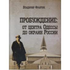 Пробуждение от центра Одессы до окраин России (В.Франчук)