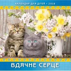 """Календар Дитячий на 2018 рік """"Вдячне серце"""""""