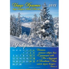 """Календарь перекидной на пружине """"Иисус Христос вчера, и сегодня, и вовеки Тот же!"""" 2018"""