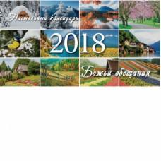 Календарь настольный 2018 год укр/рос
