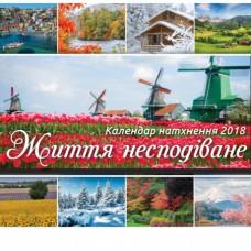 """Надихаючий перекидний календар """"Життя несподіване"""" 2018"""