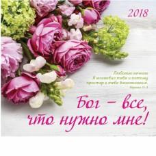 """Женский календарь на 2018 год """"Бог - все, что нужно мне!"""""""
