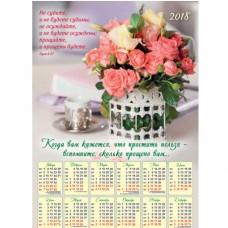 Календарь плакатный