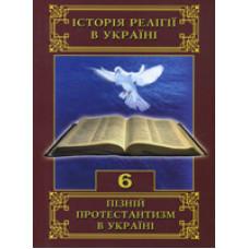 Пізній протестантизм в Україні (Том 6)