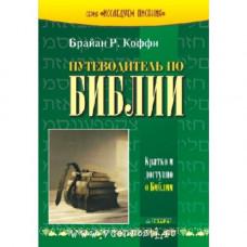 Путеводитель по Библии. Кратко и доступно о Библии (Брайан Р. Коффи)
