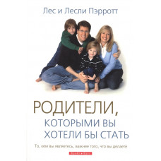 Родители, которыми вы хотели бы стать. То, кем вы являетесь, важнее того, что вы делаете