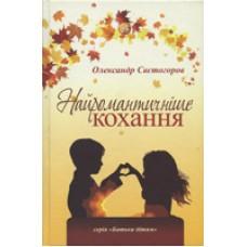 Найромантичніше кохання (О.Светогоров)