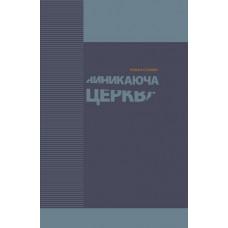 Виникаюча церква (Р.Соловій) рос./укр.