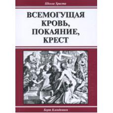 Всемогущая кровь, покаяние и крест (Б.Кленденнен)